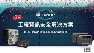 工廠資訊安全解決方案 -  IEI x QNAP 讓你不再擔心病毒侵擾