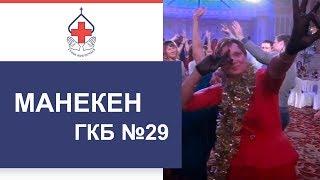 видео Городская клиническая больница № 29