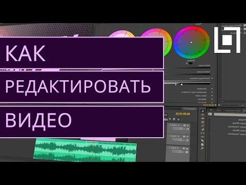 Adobe Premiere Pro скачать бесплатно русская версия (Адобе