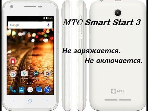 МТС Smart Start 3  Не заряжается Не включается.