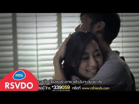 รักมากเท่าไหร่ ใจเจ็บเท่านั้น : Nutty [MV]
