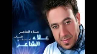 Alaa Al Shaaer...Habibi La Tarhal   علاء الشاعر...حبيبي لا ترحل