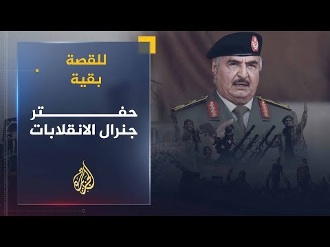 للقصة بقية - حفتر.. جنرال الانقلابات  - نشر قبل 9 ساعة