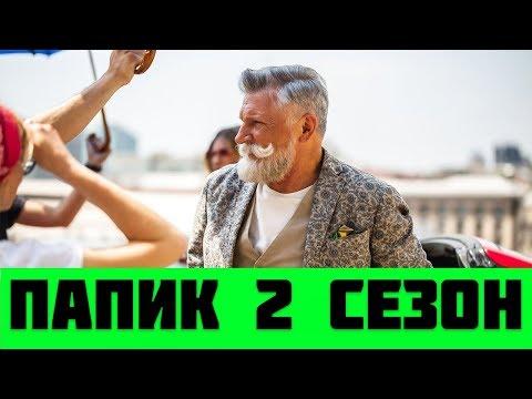 ПАПИК 2 СЕЗОН ДАТА ВЫХОДА/ Папiк. (17 серия) Анонс, когда выйдет