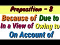 """Preposition-8 """" Owing to/Due to/Because of/On Account of """"(इस वजह से,इस कारण से) ASE English Academy"""