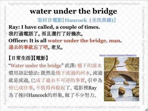看電影學英文 Water under the Bridge