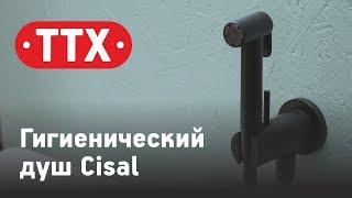 Гигиенический душ Cisal со смесителем. Обзор, характеристики, цена. ТТХ