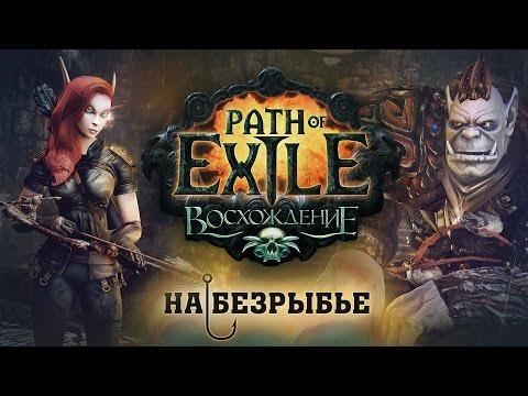 Обзор Path of Exile [На безрыбье #3]