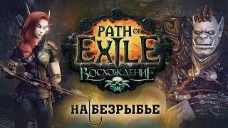 Обзор Path of Exile [На безрыбье #3] thumbnail