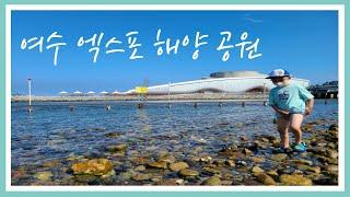 [여수댁 브이로그] 여수 엑스포 해양공원 아이랑 가볼만…