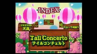 [プレイステーション] Tail Concerto (春のぶるぶる)