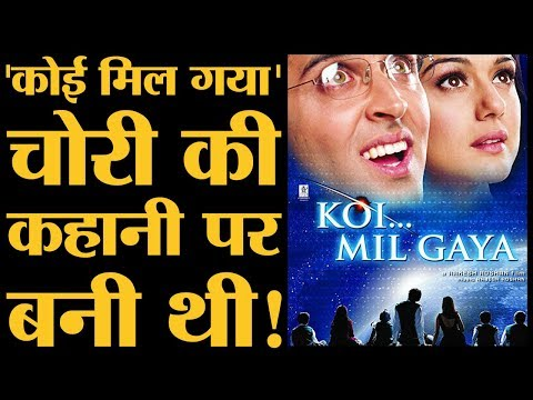 Hrithik Roshan की Koi Mil Gaya की 5 दिलचस्प बातें | The Lallantop