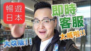 超威暢遊日本APP更新啦!即時客服以及寄放行李功能也太方便了《阿倫去旅行》