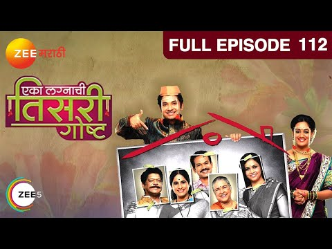 Eka Lagnachi Teesri Goshta | Full Episode - 112 | Umesh ... Spruha Joshi And Umesh Kamat