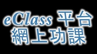 Publication Date: 2017-05-12 | Video Title: eClass 平台 網上功課