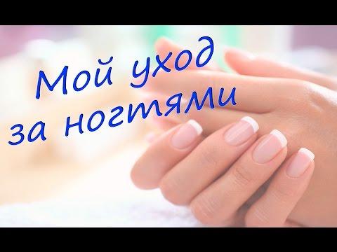 Уход за ногтями: здоровые ногти и уход за ними