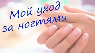 Мой уход за ногтями в домашних условиях  - Nail care routine