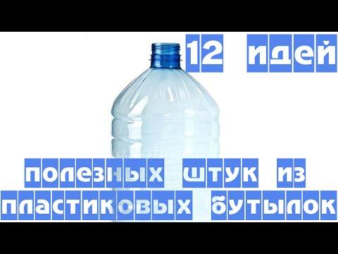 Пластиковые бутылки - 12 идей полезных штук своими руками из пластиковых бутылок