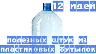 Пластиковые бутылки - 12 идей полезных штук своими руками из пластиковых бутылок(, 2015-03-27T07:26:47.000Z)