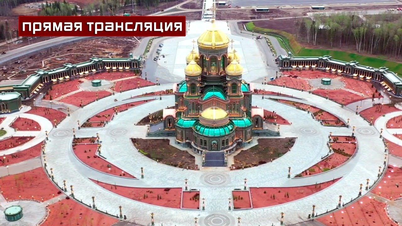 Церемония освящения Главного храма Вооруженных сил России
