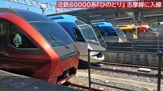 【賢島駅で特急車集結】近鉄80000系『ひのとり』志摩線に入線 2021年7月