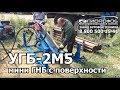 УГБ 2М5 мини ГНБ в работе с поверхности!