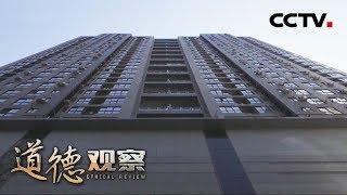 《道德观察(日播版)》 20200331 百姓英雄 当有人从高空坠落| CCTV社会与法