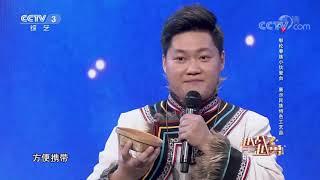 [越战越勇]鄂伦春族小伙带来特色工艺品 精致工艺品展现民族特色| CCTV综艺