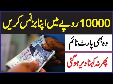 New Business Idea For Students | Business Idea For Part Time | Technical Zameer thumbnail