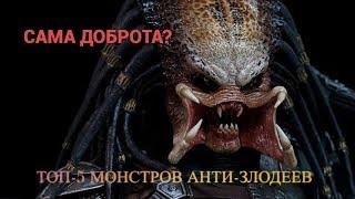 ТОП-5 МОНСТРОВ АНТИ-ЗЛОДЕЕВ. Топ Монстров
