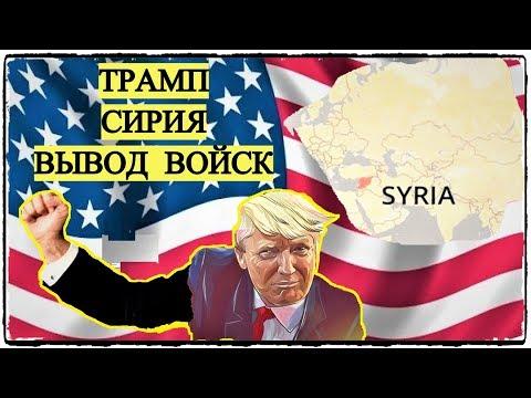 Трамп - Сирия - Вывод войск