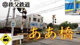 秩父鉄道にあるミニガーター橋脇にある味わいある踏切 機材:Canon EOS8...
