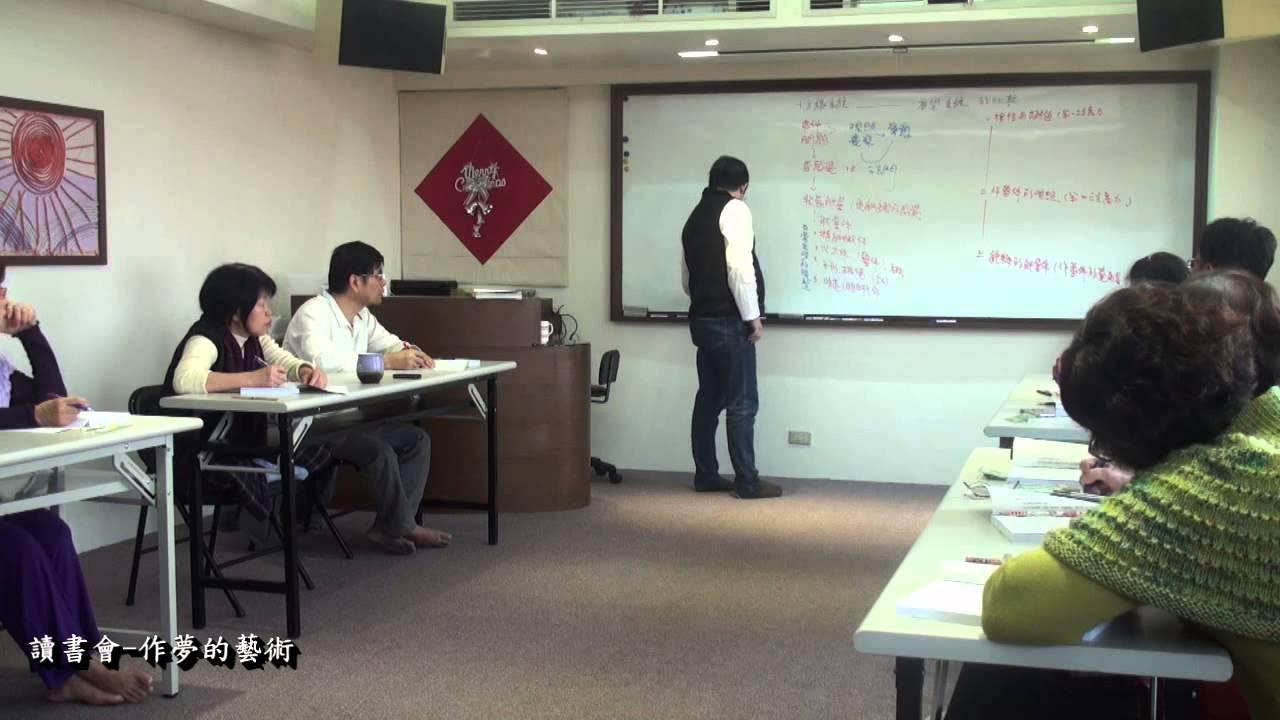 唐望 做夢的藝術 - YouTube