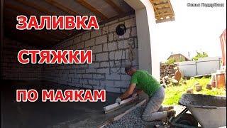 Цементная СТЯЖКА ПОЛА в гараже Заливка пола бетоном