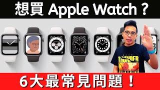 別衝動買 Apple Watch 6 前必看TOP 6 最常見問題 GPS 無線網路版, 鋁殼不鏽鋼鈦金屬材質, 音樂, Nike 版差異, 保護殼保護貼, 心電圖ECG與血氧功能, 線上搶購