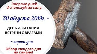 День избегания встречи с врагами | Гороскоп| 30.08.2019 (Пт)