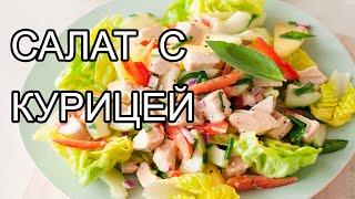 Салат из курицы с консервированной фасолью. Рецепт