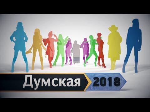 DumskayaTV: Календарь#Backstage