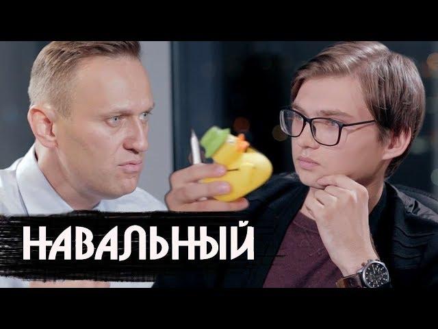 Навальный - доширак, Путин, ЛГБТ, биткоин и религия / вДудь 2.0