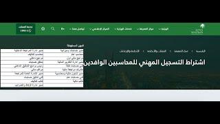 كيفية التسجيل في الهيئة السعودية للمحاسبين القانونين للمقيمين