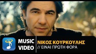 Νίκος Κουρκούλης - Είναι Πρώτη Φορά   Nikos Kourkoulis - Einai Proti Fora (Official Music Video)