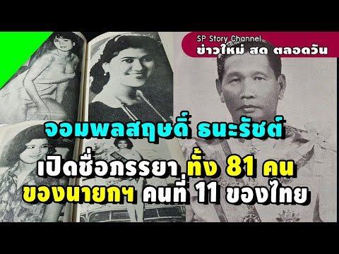 """เปิดชื่อภรรยาทั้ง 81 คน ของนายกฯ คนที่ 11 ของไทย """"จอมพลสฤษดิ์ ธนะรัชต์"""""""