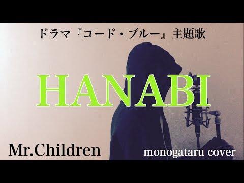 【フル歌詞付き】 HANABI (ドラマ『コード・ブルー』主題歌) - Mren (monogataru cover)