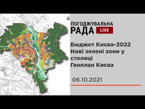 Бюджет Києва 2022/ нові зелені зони/ громадські обговорення Генплану - #ПогоджувальнаРада