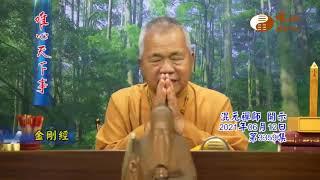 金剛經【唯心天下事3359】  WXTV唯心電視台