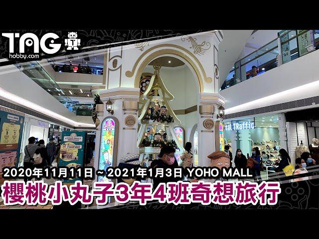 [現場報導] 櫻桃小丸子動畫30周年 YOHO MALL x 櫻桃小丸子3年4班奇想旅行