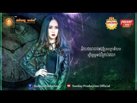 [Official Audio] Slanh Bong Jng Ban Robors Myang - Eva