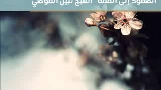 الصعود إلى القمة - الشيخ نبيل العوضي  - محاضره كاملة