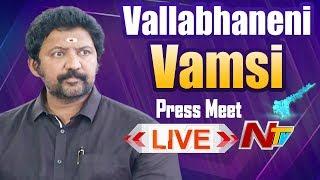 Vallabhaneni Vamsi Press Meet LIVE || Jr NTR || Chandrababu  LIVE