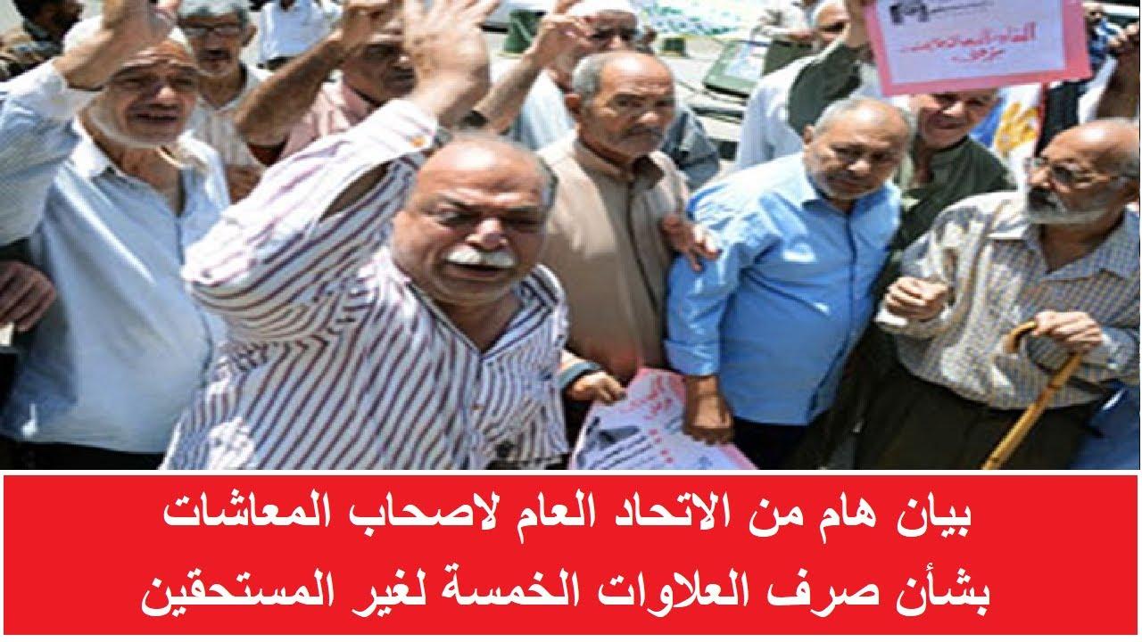 بيان هام من الاتحاد العام لاصحاب المعاشات بشان صرف العلاوات الخمسة لغير المستحقين